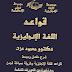 قواعد اللغة الإنجليزية - محمود عزت