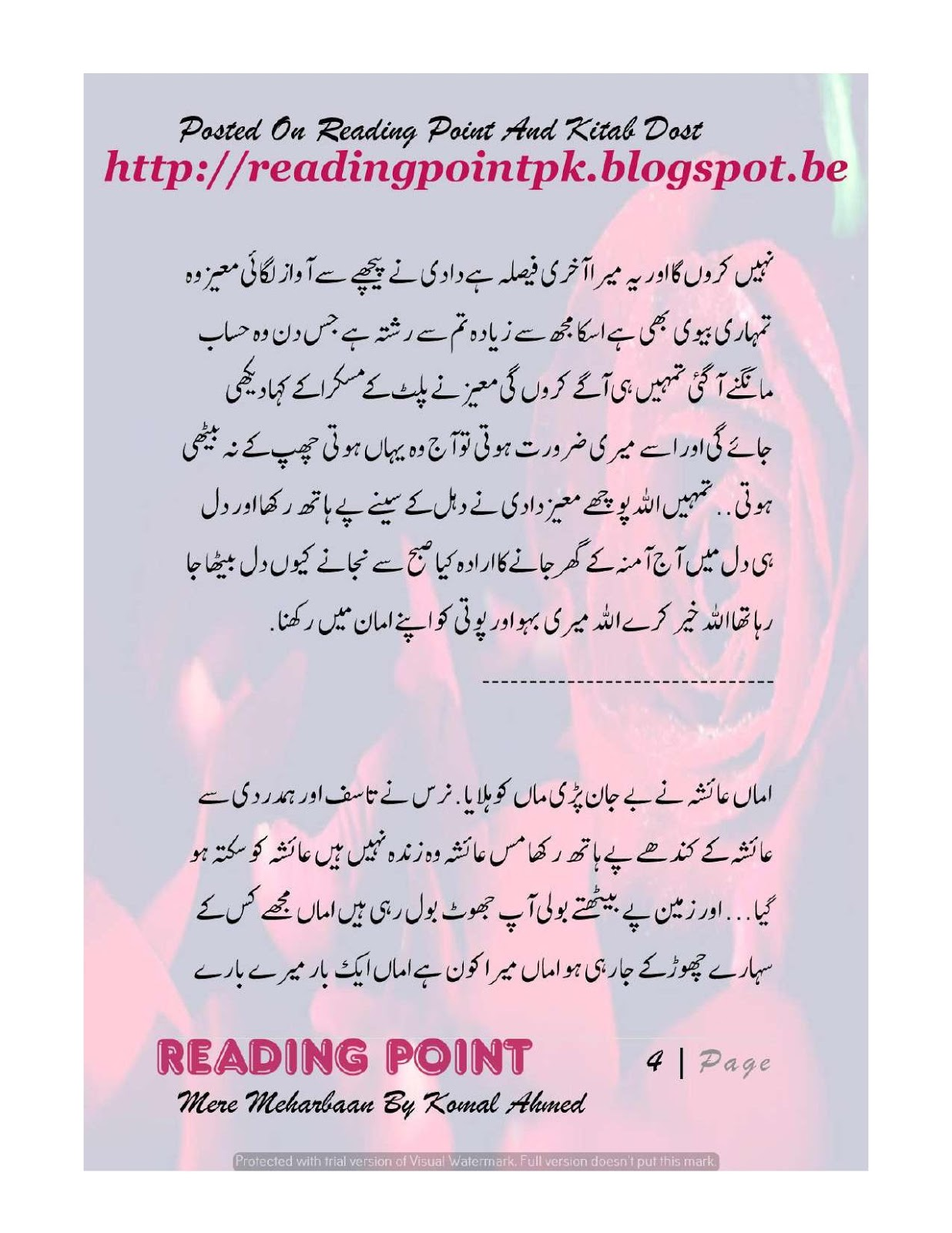 Forced Marriage Urdu Novel Mere Meharban By Komal Ahmed