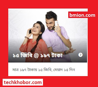 airtel 15GB 197Tk Internet Offer 2019 - airtel internet offer 2019