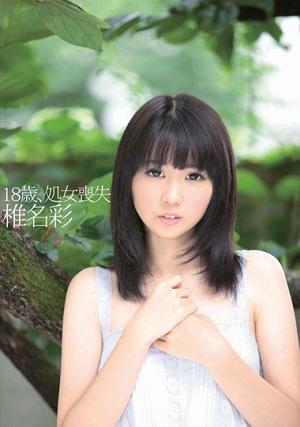 18 Years Of Age, Color Shiina Loss Of Virginity [HODV-20730 Aya Shina]