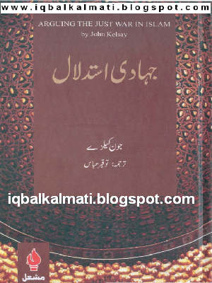 Jehadi Istedlal byToqeer Abbas PDF Book Free Download