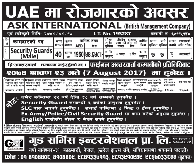 Jobs in UAE for Nepali, Salary Rs 54,658