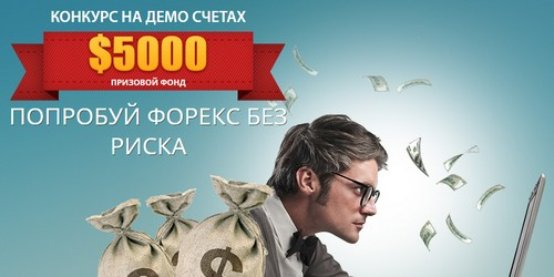 Бесплатные бонусы от форекс скачать бесплатно самый лучший советник на форекс