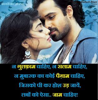 Image - aapke hotho ka jaam chahiye hindi shayari - shayari ka khajana