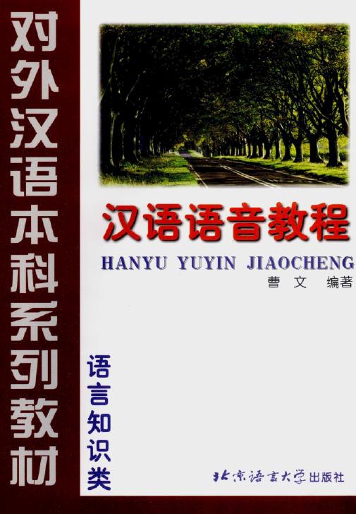hanyu jiaocheng book 2 pdf