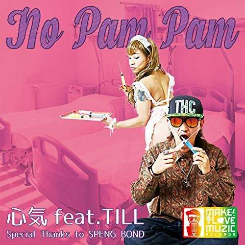 [Single] 心気 – NO PAMPAM ~Special Thanks to SPENG BOND~ (feat. TILL) (2015.11.18/MP3/RAR)
