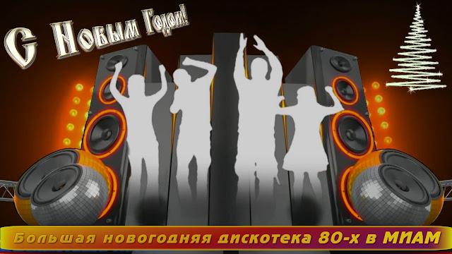 СТУПЕНИ МАСТЕРСТВА. Новогодняя дискотека 80-х