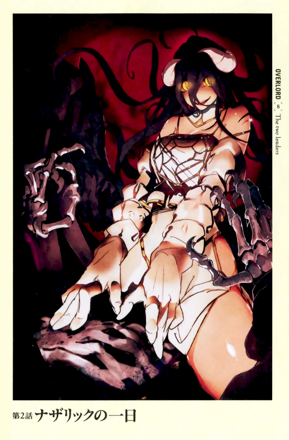 Overlord_Volume_8_Story_02