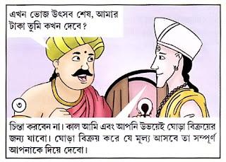 tenali-rama-bangla-story-3