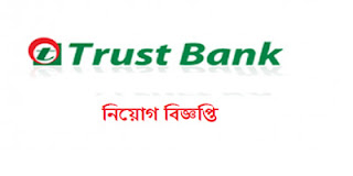 Trust Bank Limited Job Circular 2019 Image