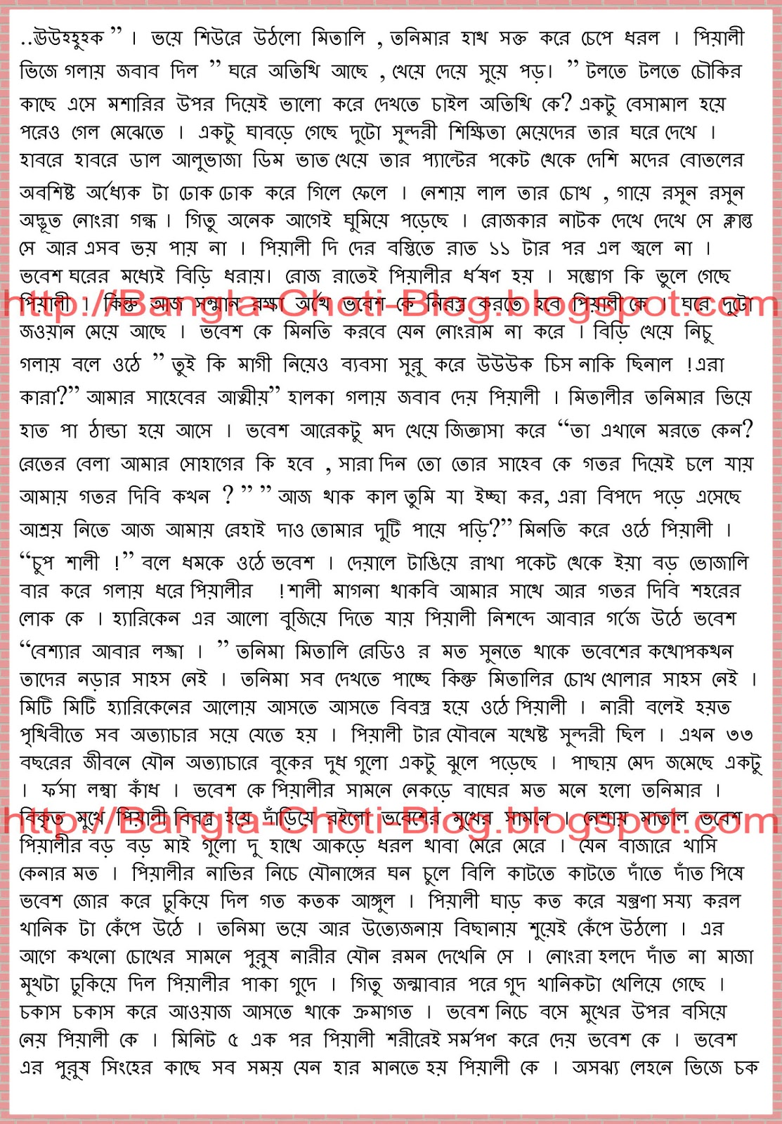 New Bangla Font Choti Golpo Download 2012  Bangladeshi -2538