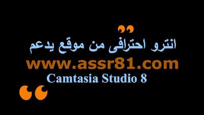 انتروهات احترافية من موقع يدعم Camtasia Studio 8, انترو احترافى من موقع يدعم Camtasia Studio 8,