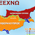 Γιατί η Τουρκία θέλει μια μόνιμη ναυτική βάση στα κατεχόμενα;