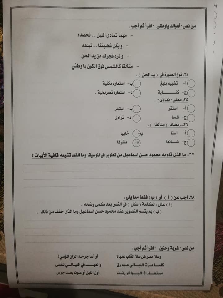 البوكليت الثامن فى اللغة العربية لطلاب الصف الثالث الثانوى ٢٠١٩ 11