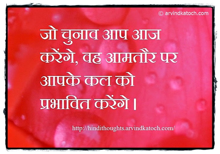 Choices, tomorrow, today, Hindi, Thought, Quote,