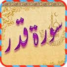 benefits of surah qadar in urdu