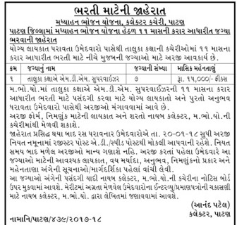 /mid-day-meal-project-patan-recruitment