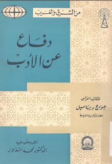 دفاع عن الأدب - محمد مندور