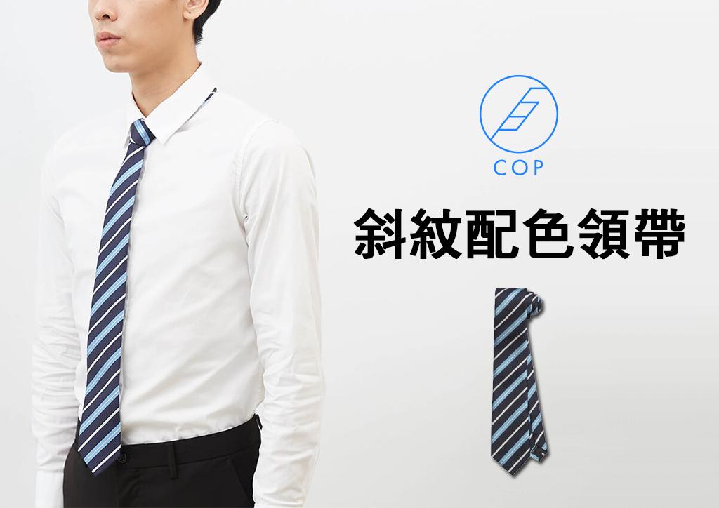 斜紋配色領帶