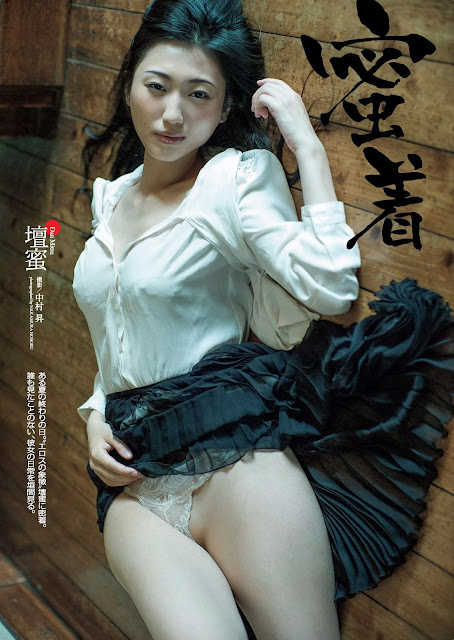Dan Mitsu 壇蜜 Weekly Playboy No 38 2015 Photos