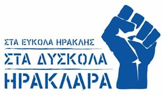 Το έγκλημα ολοκληρώθηκε... Υποβίβασαν τον Ηρακλή Θεσσαλονίκης, ξανά!!!