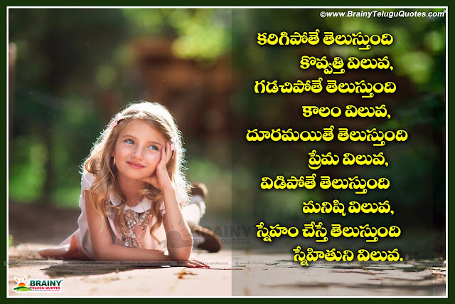 Here is Searches related to friendship quotes in telugu,friendship quotes for whatsapp status in telugu,friendship quotes in telugu,funny friendship quotes in telugu,friendship quotes tagalog in telugu,friendship quotes in telugu,short friendship quotes in telugu,best friendship quotes in telugu,sad friendship quotes in telugu,Friends Quotes and Nice Images online, Latest Telugu Daily Inspiring Friendship Kavithalu Images, Sneham Kavithalu,Telugu Sneham Kavithalu. Awesome Telugu Friendship Quotes for Facebook. Best True Friendship Messages in Telugu Images,friendship kavithalu in telugu,friendship kavitalu,telugu kavithalu on friendship with images,telugu friendship kavithalu in english,telugu funny kavithalu,telugu kavithalu on life,telugu kavithalu on amma,prema kavithalu in english