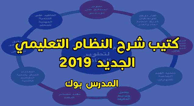 كتيب شرح النظام التعليمي الجديد 2019 pdf للحضانة والثانوية العامة وابتدائي