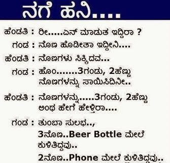 Kannada Funny Photo Jokes