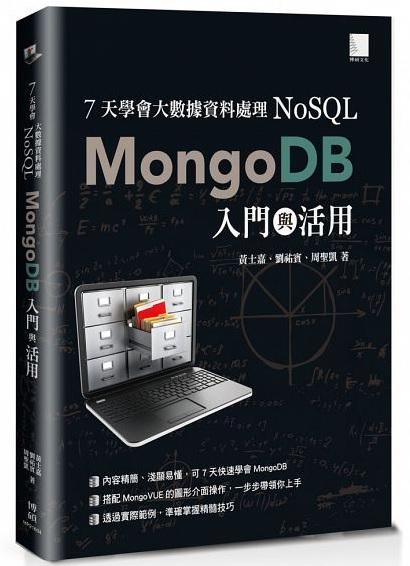 大數據教學書籍【7天學會大數據資料處理 NoSQL:MongoDB入門與活用】介紹