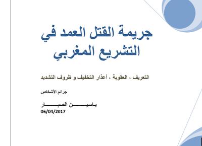 جريمة القتل العمد في التشريع المغربي - ياسين الصبار