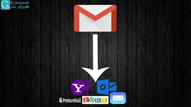اليك الطريقة الوحيدة لتغيير البريد الإلكتروني Gmail الى بريد آخر