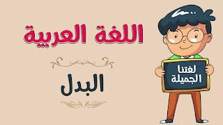 شرح درس البدل للصف الثالث الاعدادى كامل