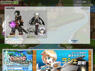 download game elsword offline indonesia