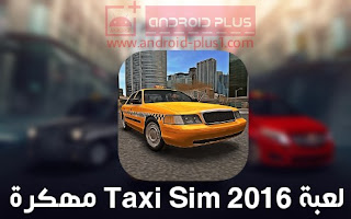 تحميل لعبة Taxi Sim 2016 مهكره ( نقود غير محدوده ) احدث اصدار للاندرويد