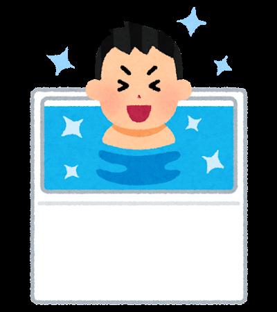 水風呂のイラスト