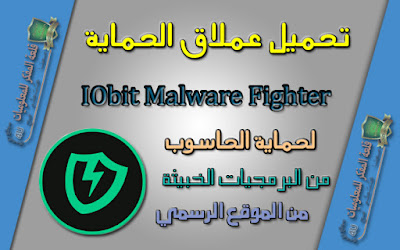 Download IObit Malware Fighter Full Protection Computer