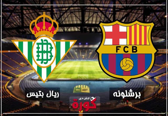 موعد وتشكيل مباراة برشلونة وريال بيتيس اليوم 11-11-2018 الدوري الاسباني