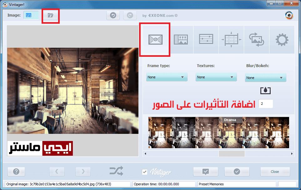 كيفية اضافة التأثيرات على الصور لأجهزة الكمبيوتر