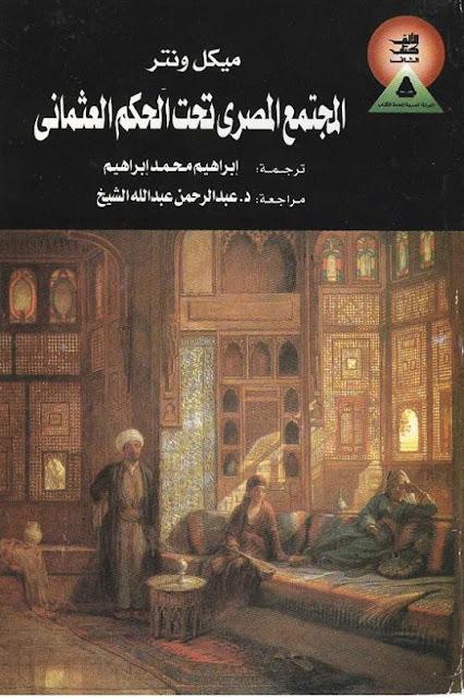المجتمع المصري تحت  الحكم العثماني - ميكل ونتر pdf