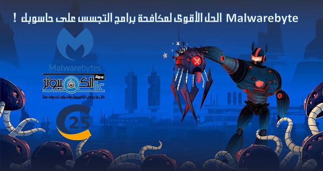 Malwarebyte الحل الأقوي لمكافحة برامج التجسس على حاسوبك !