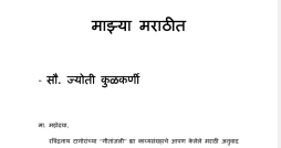 Immortals Of Meluha Marathi Pdf