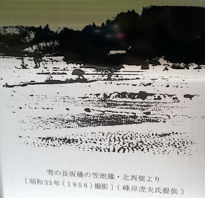 昭和33年 長坂橋の地蔵尊
