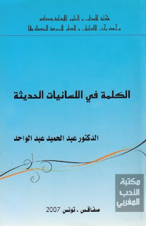 الكلمة في اللسانيات الحديثة - عبد الحميد عبد الواحد