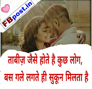 Hindi Status Romantic