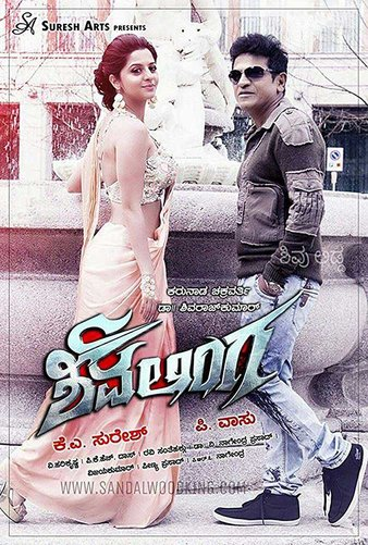 Shivalinga 2016 Dual Audio Hindi Full Movie Download