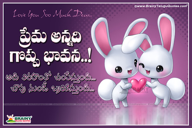 Here is  Latest Telugu good night quotations with love messages, nice telugu love messages quotes images, love pictures messages with telugu quotations, nice telugu love quotes, beautiful love messages quotes in telugu, Alone Girl love quotes in telugu,Best Telugu love quotations, Latest telugu love quotes, Beautifule telugu love quotes messages, Online telugu love messages for whatsapp, New telugu love quotes for love, Nice telugu love quotes, top telugu love quotes,