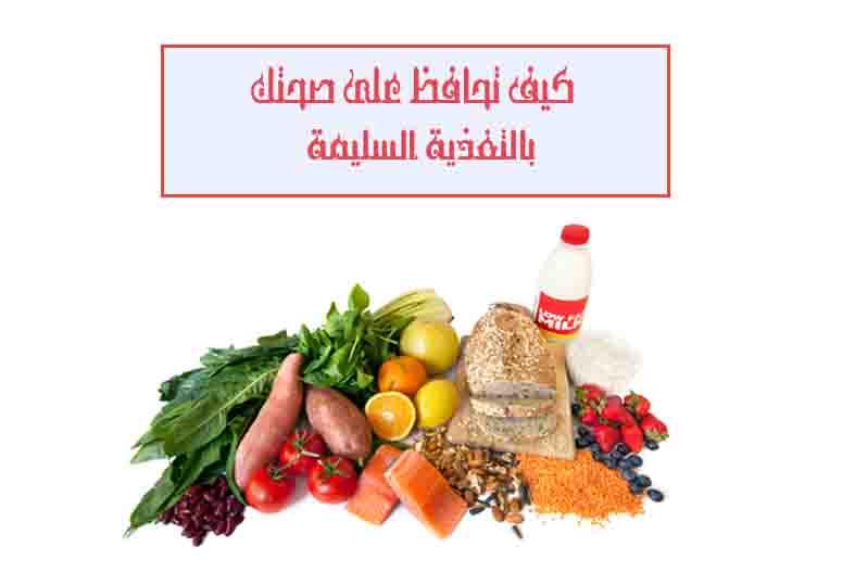 كيف-تحافظ-على-صحتك-بالتغذية-السليمة