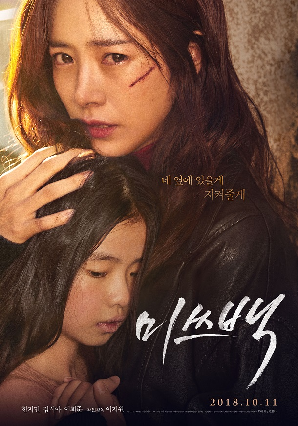 Sinopsis Film Korea Miss Baek / Misseubaek / 미쓰백 (2018)