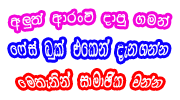 2191 Entries Sinhala Guitar Chords Sinhala Song Chords