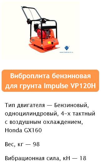 Купить виброплиту бензиновую Крым, Симферополь, Севастополь